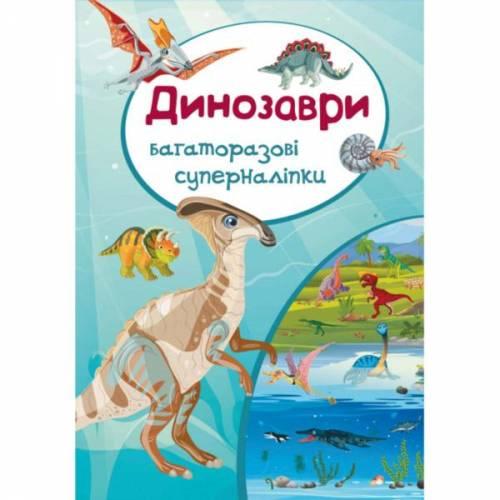 Книга Многоразовые супернаклейки F0001731 Украина на украинском языке