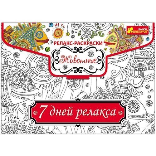 Релакс-раскраска Украина/Мечты/Животные 4004 Ранок