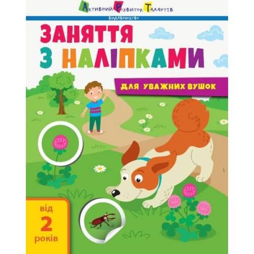 Книга Занятия с наклейками 40945 РАНОК на украинском языке