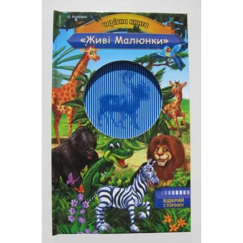 """Волшебная книга-анимация """"Живые рисунки"""" на русском языке, Украина!"""