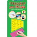 Тренажер для пи Пособие для обучения письму Украинский язык