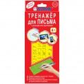 Тренажер для письма Пособие для обучения письму Русский язык Т-0077