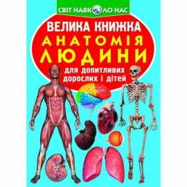 Книга большая Анатомия человека F00014783 Украина на украинском языке