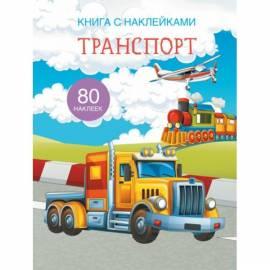 Книжка с наклейками Умные машины или Транспорт 00021569