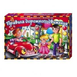 Настольная развлекательная и обучающая игра Правила дорожного движения 00030018 Данко Тойс