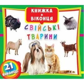 Книжка с окошками Домашние животные или Кто где живет 0018