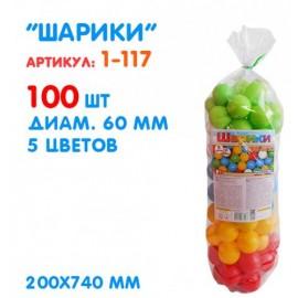 Шарики твердые 100 шт  6 см 1-117 ТМ MASTERPLAY