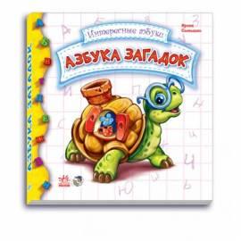Книжка Интересные азбуки 2 вида М117003/5Р