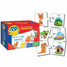 Мягкие пазлы для детей от 2-х лет Мини-игра «Кто где живет?» 1309-04