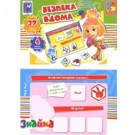Безопасность дома магнитная игра 1502-13 Vladi Toys в пакете