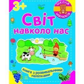 Книжка с наклейками Мир вокруг нас Ч180008У украинский язык