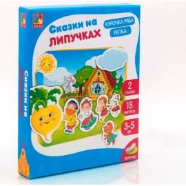 Сказки на липучках Репка и Курочка Ряба VT1804-02
