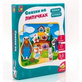 Сказки на липучках Колобок и Теремок VT1804-01