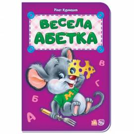 Книжка Весела Абетка 262295 Ранок