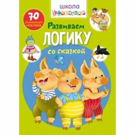 Книга Школа почемучки с наклейками 34429 Украина