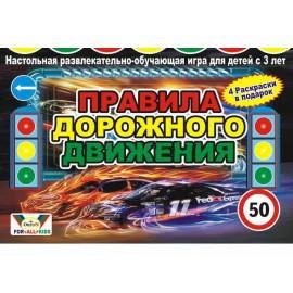 Правила дорожного движения Данко Тойс, Украин большая