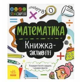 Книжка STEM-старт для детей Математика или Технологии 3508 Ранок