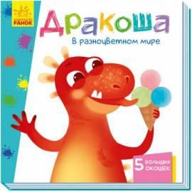 Книжка с окошками Дракоша в разноцветном мире 352356 Ранок русский язык