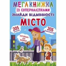 Книга с наклейками Найди отличия Город F00021871 Украина на украинском языке