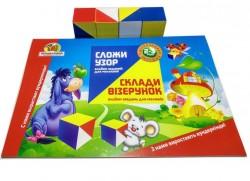 Альбом заданий для игры Сложи узор кубики 4х4см. Методика Никитина. А-001 Вундеркинд, Одесса