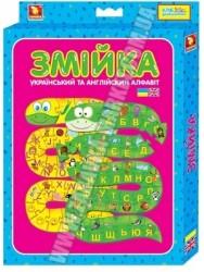 """Змейка """"Собери украинский+английский алфавит"""" 1769 """"Забавка"""", Украина"""