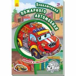 Книжка-раскраска с наклейками Приключения пожарного автомобиля А209014Р Ранок