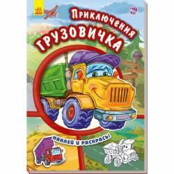 Книжка-раскраска с наклейками Приключения грузовичка А209015Р Ранок
