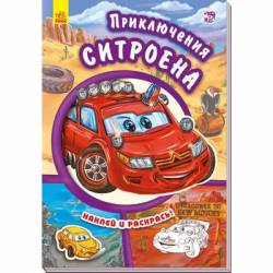 Книжка-раскраска Приключения Ситроена  А209017Р Ранок