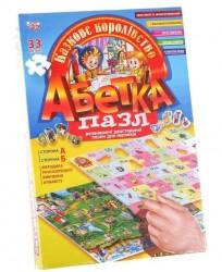 Игра Абетка-пазл Сказочное королевство DT 33 PR