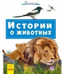 Книжка Истории о животных 341854 Ранок