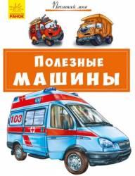 Книжка Полезные машины 341858 Ранок