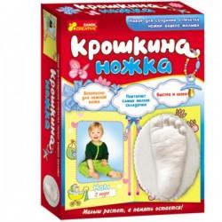 """Глиняный набор для творчества отпечаток """"Крошечная ножка"""" 14146004/4430"""