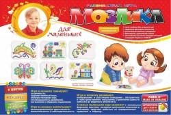 Мозаика для детей 350 фишек 5230 Максимус