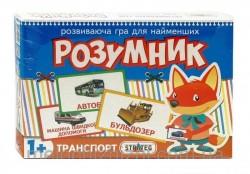 Детские карточки раннего развития Розумник Транспорт 393 Стратег
