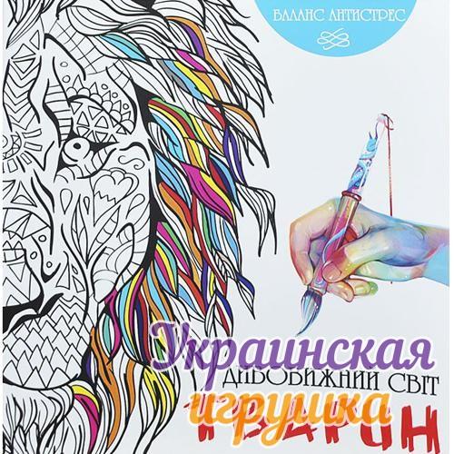 Раскраска Антистресс 2017 - Купить в Украине (цена 19.00 ...