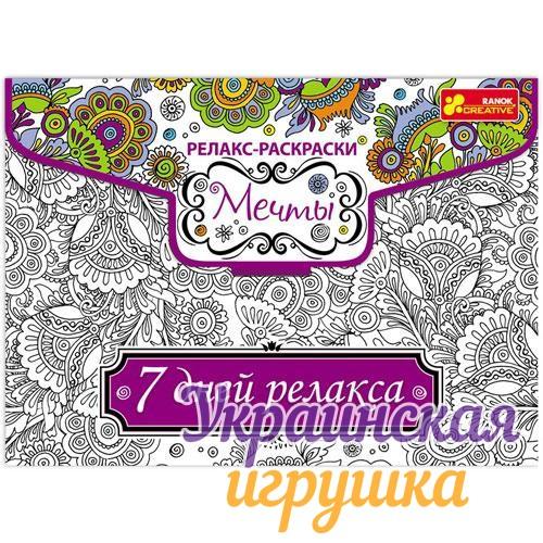 Раскраска Релакс 4004-31-34 Ранок - Купить в Украине (цена ...